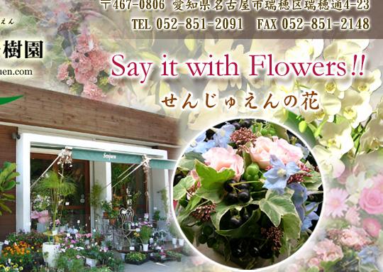 花束プレゼント フラワーギフト アレンジメント 名古屋市 瑞穂区 花せんじゅえん
