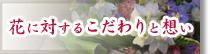 花束プレゼント フラワーギフト アレンジメント 名古屋市 瑞穂区 花せんじゅえん 花に対するこだわりと想い