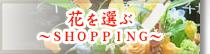 花束プレゼント フラワーギフト アレンジメント 名古屋市 瑞穂区 花せんじゅえん 花を選ぶ〜SHOPPING〜